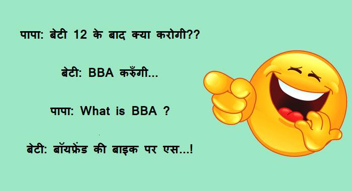 जवानी के दिन || Ma Beti Hindi Funny Jokes