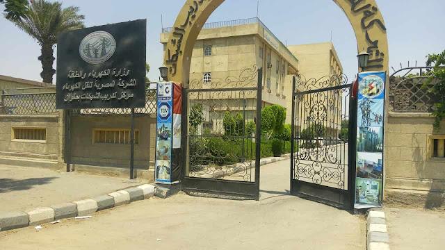 تدريب الشركة المصرية لنقل الكهرباء بمركز تدريب شبكات حلوان