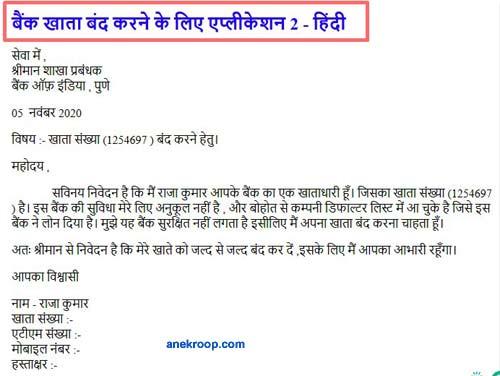 bank khata band karne ke liye application