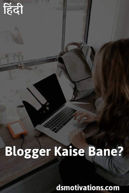 Blogger Kaise Bane? {How to become Blogger with full information 2020}