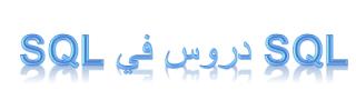 شرح sql بالعربي - يتبع