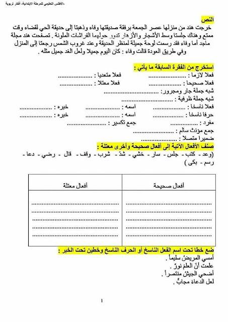 أنشطة في اللغة العربية للاستعداد للامتحان المحلي المستوى السادس ابتدائي