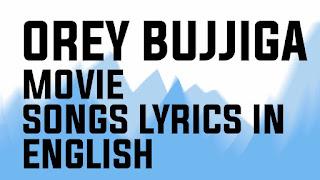 Orey Bujjiga Movie Songs Lyrics in English, Ee Maya Peremito Song Lyrics, kurisena song lyrics in Telugu,  krishnaveni full song Lyrics