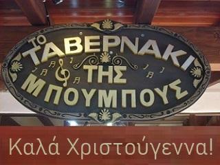 ΤΟ ΤΑΒΕΡΝΑΚΙ ΤΗΣ ΜΠΟΥΜΠΟΥΣ