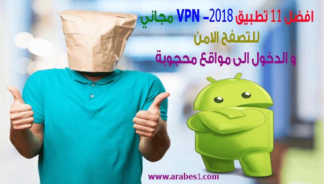 أفضل 11 برنامج و تطبيق VPN مجاني وسريع على أندرويد لسنة 2018
