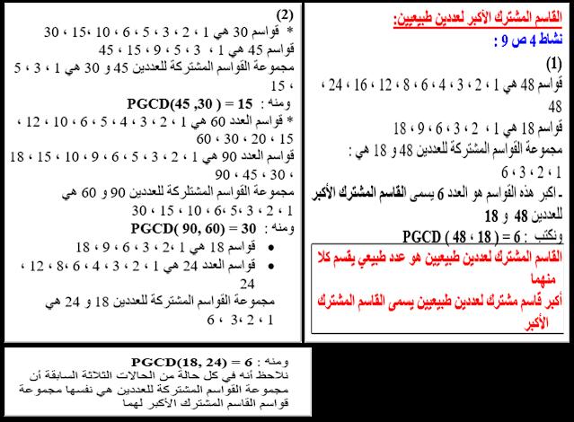 حل النشاط 4 صفحة 9 من الكتاب المدرسي رابعة متوسط الجيل الثاني