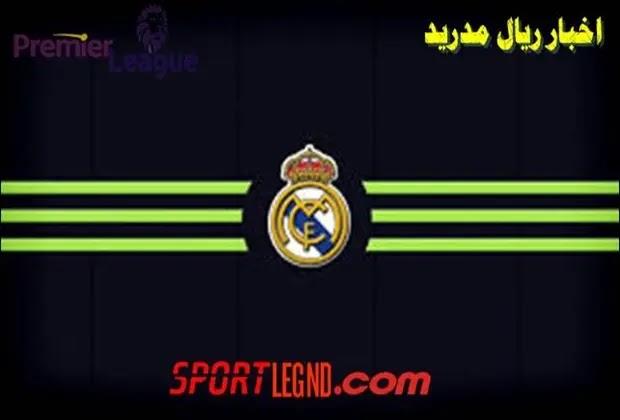 ريال مدريد,نادي ميلان,الميركاتو
