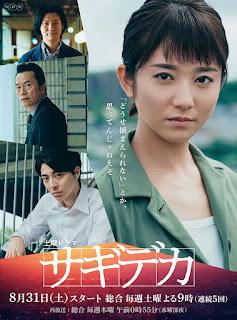 """Drama Jepang """"Swindle Detective"""" (2019) Sinopsis, Review dan Daftar Pemain Lengkap"""