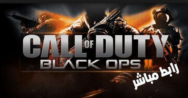 تحميل لعبة Call of Duty للايفون رابط مباشر