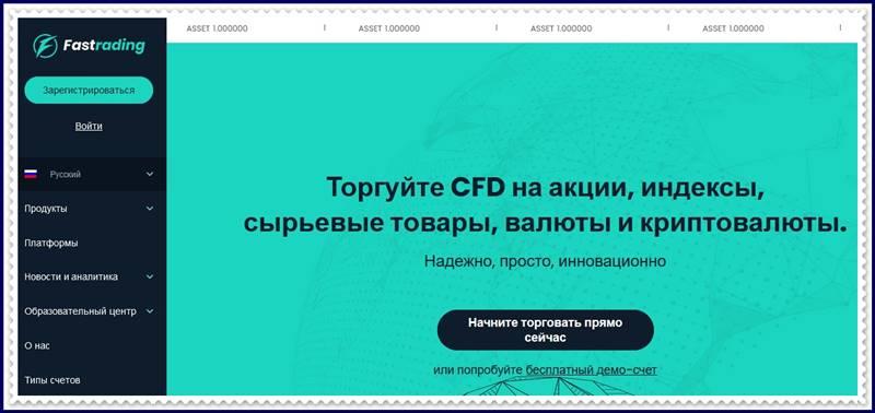 [Мошеннический сайт] fas-trading.net – Отзывы, развод? Компания FasTrading мошенники!