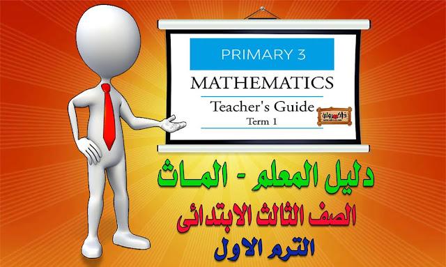 دليل المعلم Math منهج الصف الثالث الابتدائي 2021 الترم الاول