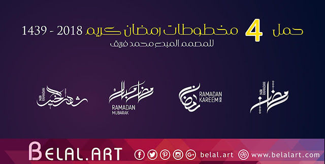 4 مخطوطات رمضان كريم 1439 - 2018 - بلال آرت