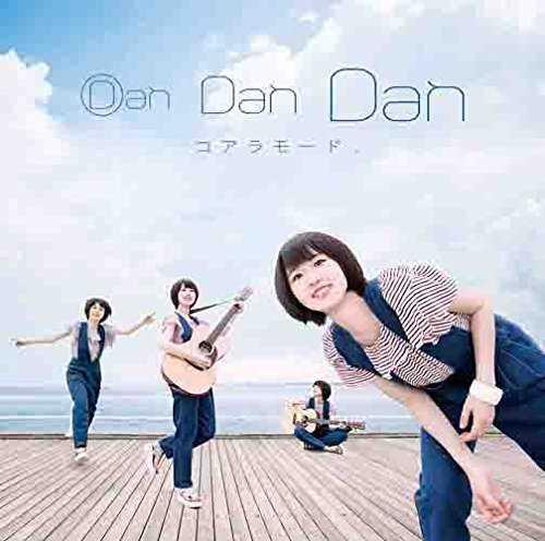 [Single] コアラモード. – Dan Dan Dan (2015.07.08/MP3/RAR)