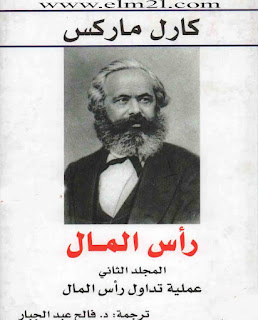 كتاب كارل ماركس Pdf