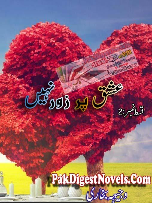 Ishq Par Zoor Nahi Episode 2 Novel By Wajeeha Bukhari Pdf Free Download