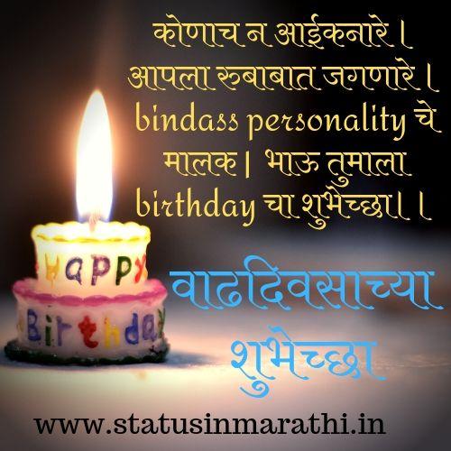 25 Tapori Happy Birthday Status In Marathi 2020 Status In Marathi Marathi Status