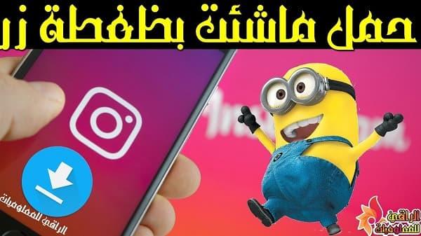 تحميل تطبيق FastSave for Instagram لحفظ صور و مقاطع الأنستقرام