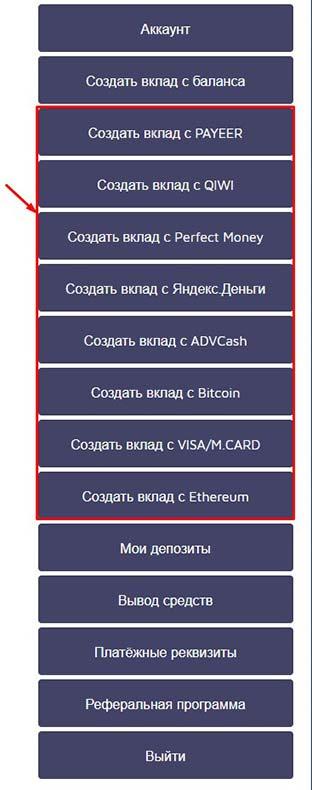 Создание депозита в BitcVertex