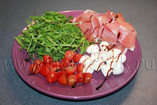 рецепт салата с прошутто, рукколой и моцареллой с пошаговыми фото
