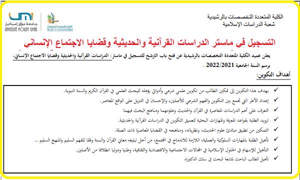 التسجيل في ماستر الدراسات القرآنية والحديثية وقضايا الاجتماع الإنساني