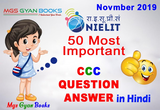 50 Most Important CCC Question Answer for November 2019 Examination Based on New Syllabus LibreOffice, Digital Financial in Hindi