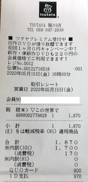 TSUTAYA 笹川店 2020/5/15 のレシート