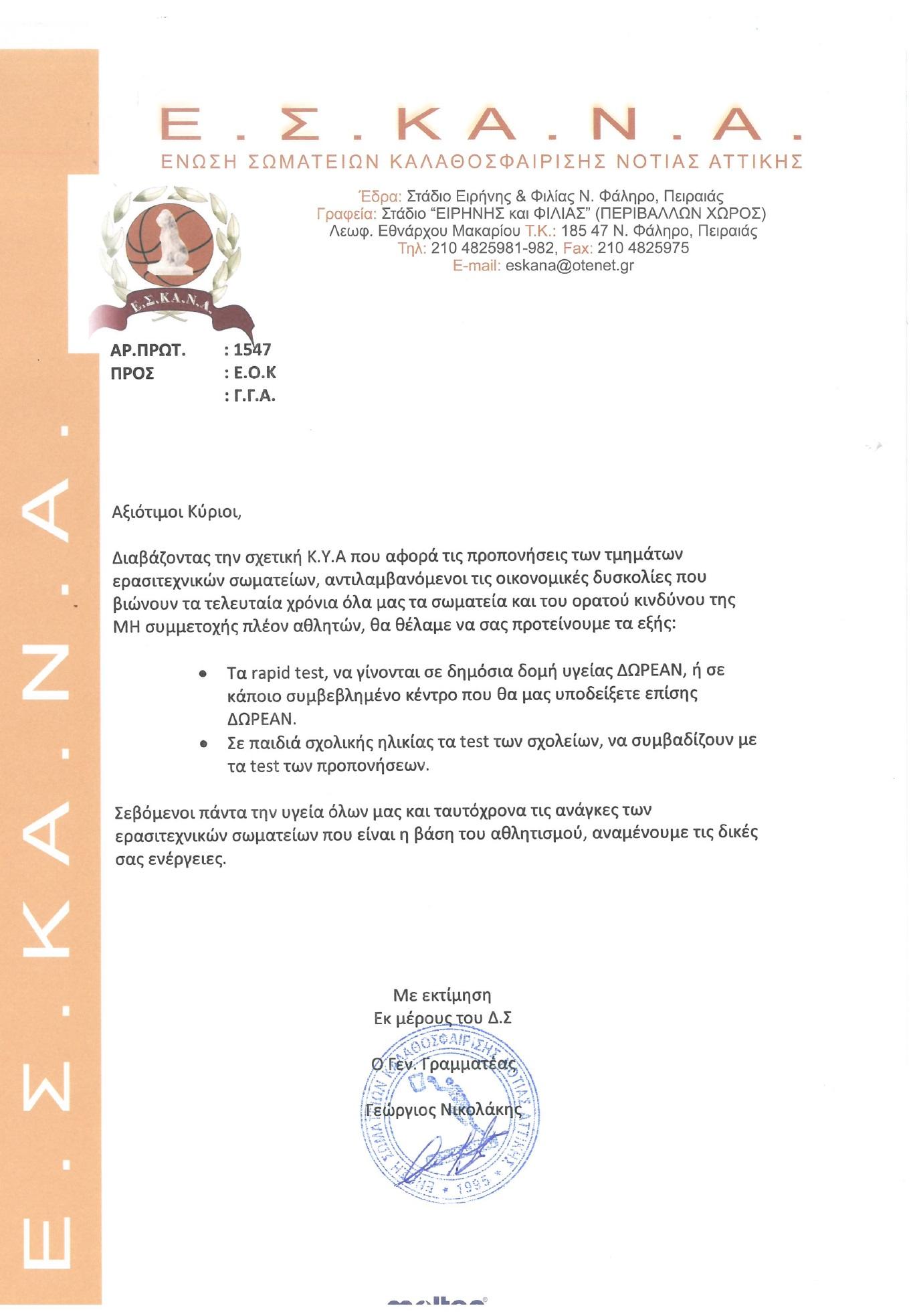 Επείγον έγγραφο ΕΣΚΑΝΑ προς  ΕΟΚ και ΓΓΑ για την νέα ΚΥΑ !!!