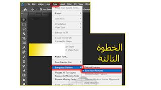 كيفية الكتابة بالعربي في فوتوشوب 2020