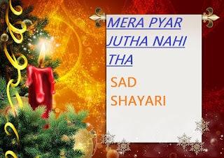 love shayari 2020,Zindagi shayari,sad shayari in urdu,sad shayari 2020,emotional shayari,Urdu Poetry,sad shayari in hindi,Urdu Poetry in hindi,