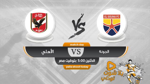 مشاهدة مباراة الاهلي والجونة بث مباشر اليوم 25 11 في الدوري