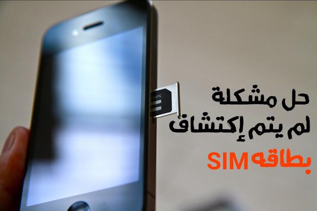 لم يتم اكتشاف أي بطاقة SIM