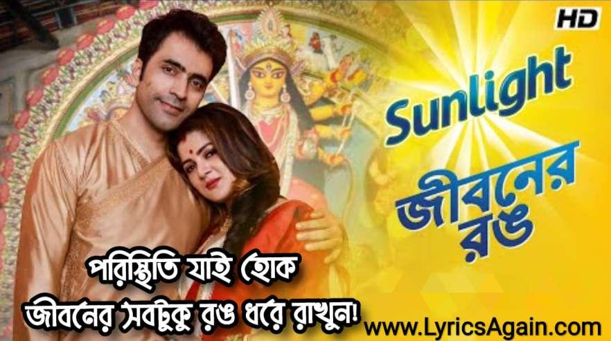 Jiboner Rong Lyrics (Sunlight Ad Song) - Abir, Srabanti - Lagnajita Chakraborty