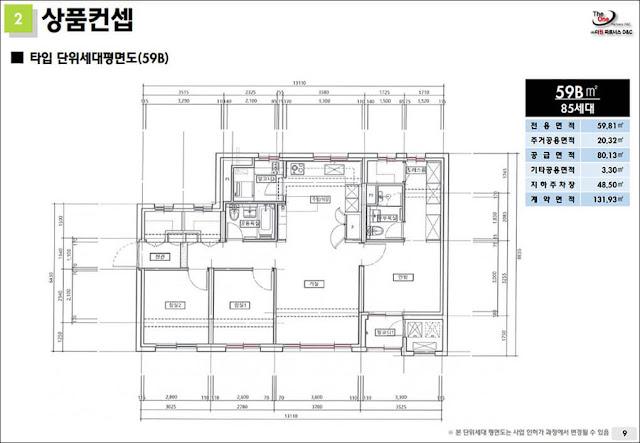 송파 롯데건설 라보로 59b