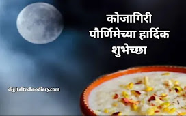 कोजागिरी पौर्णिमेच्या शुभेच्छा - Kojagiri Purnima Wishes In Marathi