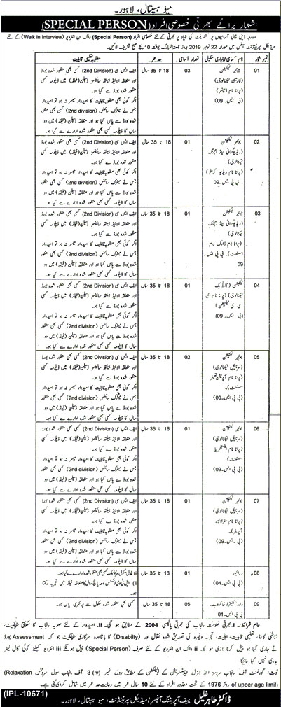 Jobs in Mayo Hosptial Lahore