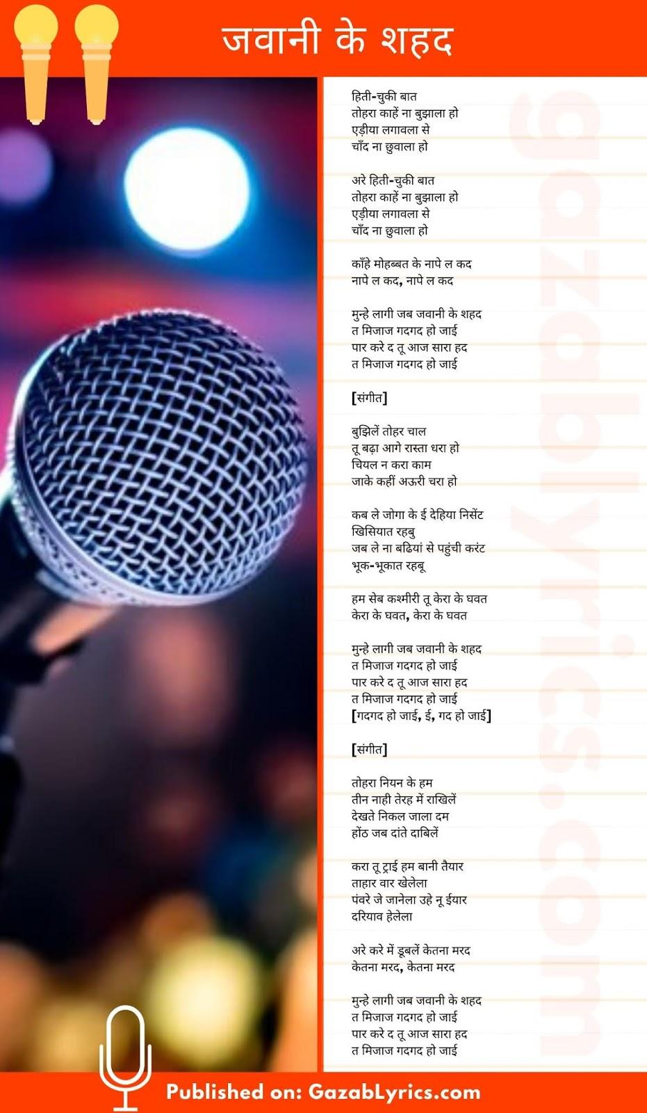 Jawani Ke Shahad song lyrics image