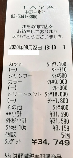 TAYA 中野マルイ店 2020/8/22 利用のレシート