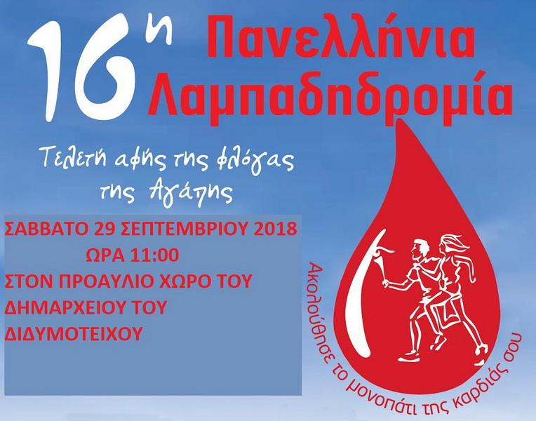 Η 16η Πανελλήνια Λαμπαδηδρομία Εθελοντών Αιμοδοτών στο Διδυμότειχο