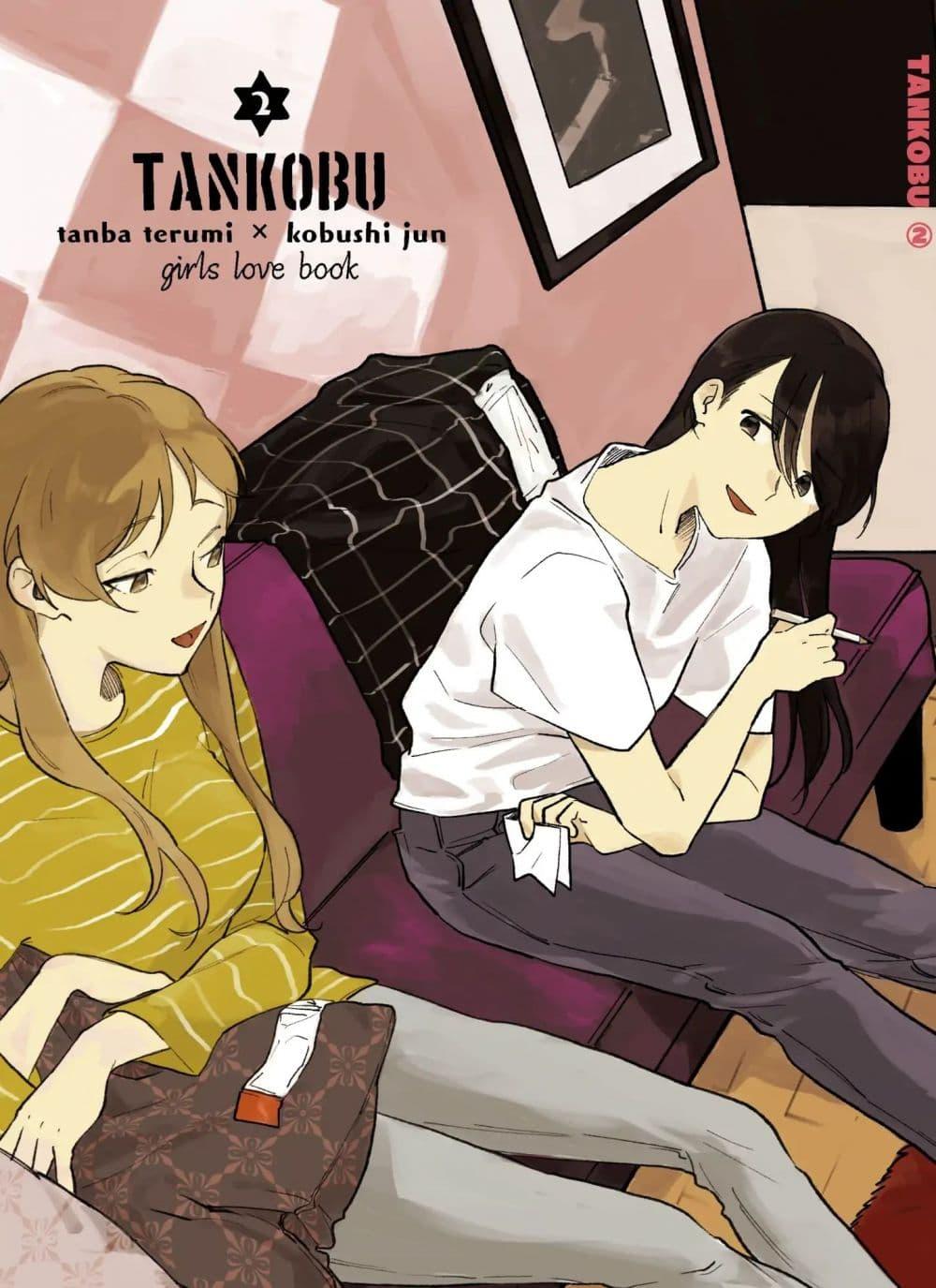 TANKOBU-ตอนที่ 2