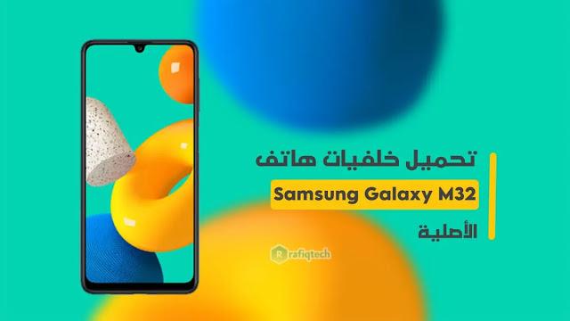 تحميل خلفيات Samsung Galaxy M32 الأصلية  بدقة  عالية (+FHD)