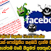 Latest News About Faceboook Every Facebook Users Must Read