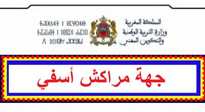 الناجحين في بصفة نهائية في مباراة التعليم بجهة مراكش أسفي