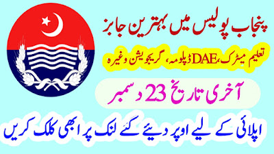 Punjab Police CTD Jobs 2019