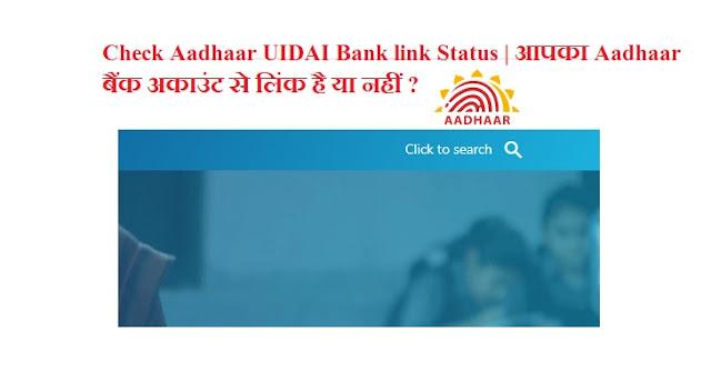 Check Aadhaar UIDAI Bank link Status , Link Aadhaar with Bank