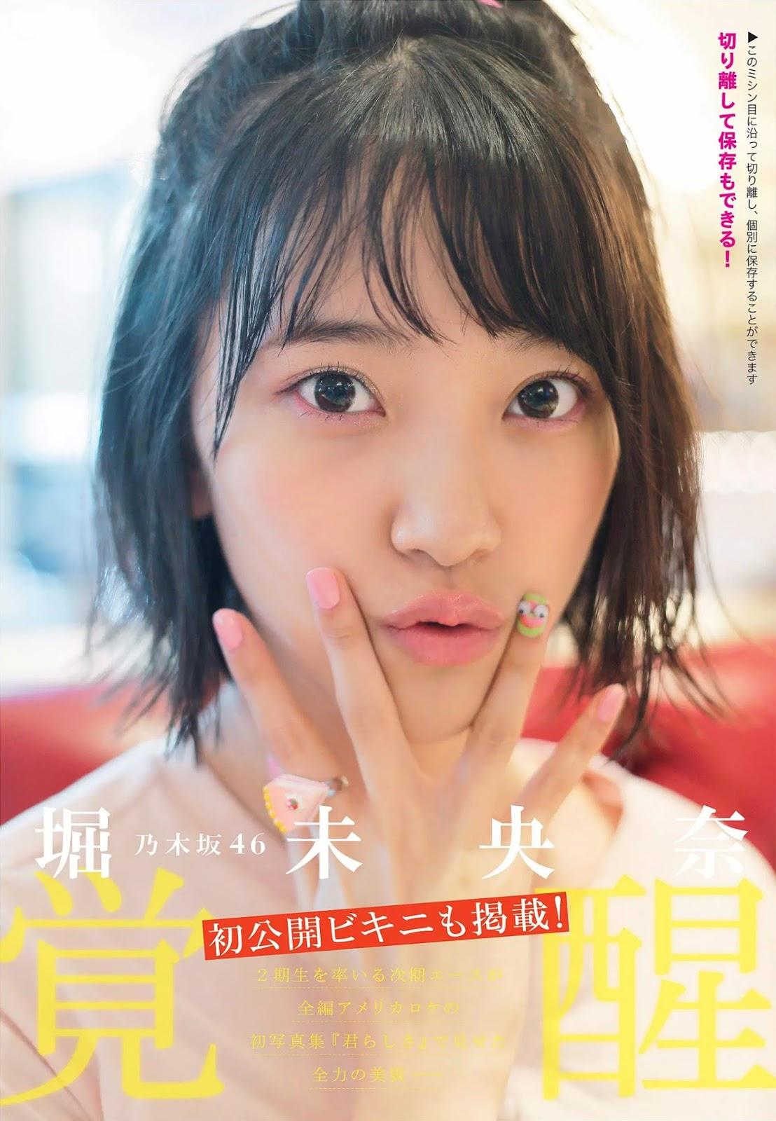 Hori Miona 堀未央奈, FLASH 電子版 2017.12.12 (フラッシュ 2017年12月12日号)