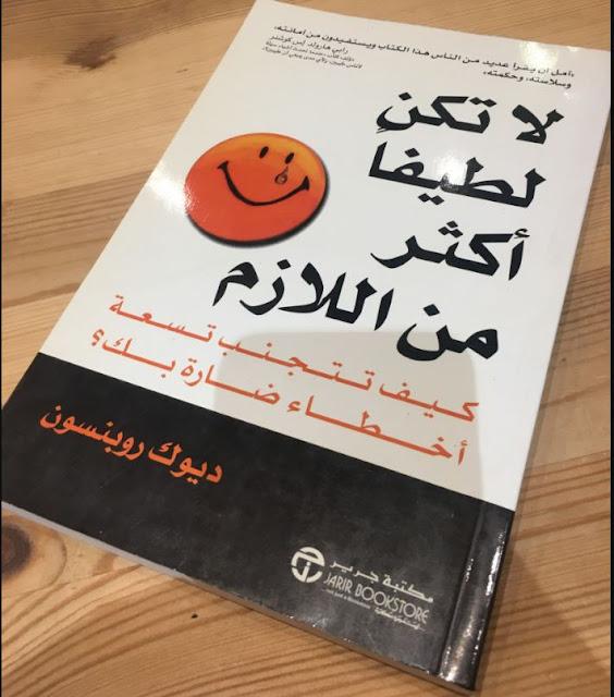 قراءة وتحميل كتاب لا تكن لطيفا أكثر من اللازم pdf للكاتب ديوك روبنسون