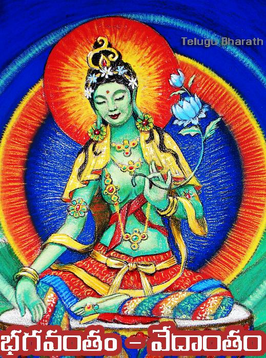 భగవంతo సృజనాత్మక వేదాంతం - Bhagawanta Vedantham