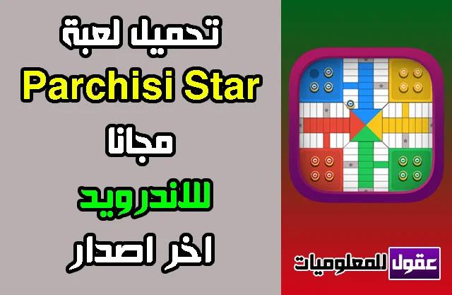 تنزيل لعبة بارتشي ستار Parchisi Star للأندرويد 2020 مجانا