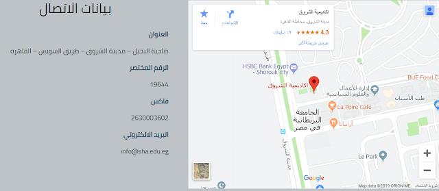 ارقام تليفونات خدمة عملاء أكاديمية الشروق وعنوان الجامعة فى مصر