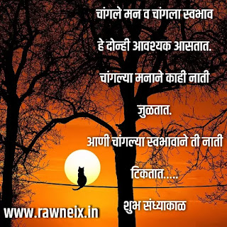 Good evening status in Marathi   शुभ संध्याकाळ स्टेटस मराठी